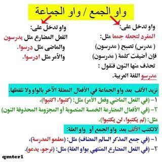 واو الجمع و واو الجماعة Learning Arabic Learn Arabic Language Learning Languages