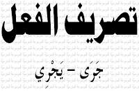 تصريف الفعل ج ر ى ي ج ر ي الموسوعة المدرسية Muslim Kids Math Blog Posts