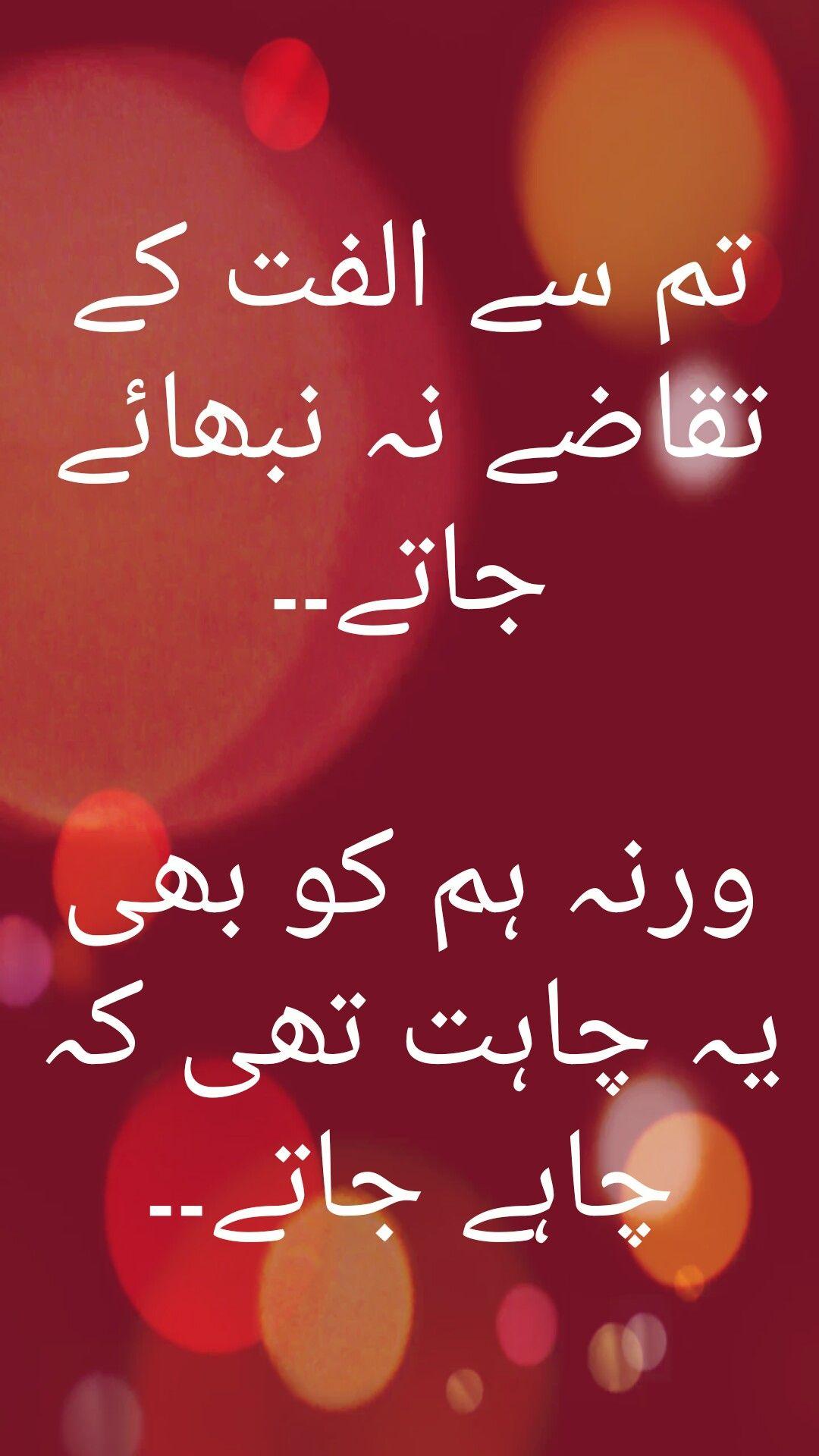 Ali sahab (With images) Love poetry urdu, Urdu poetry