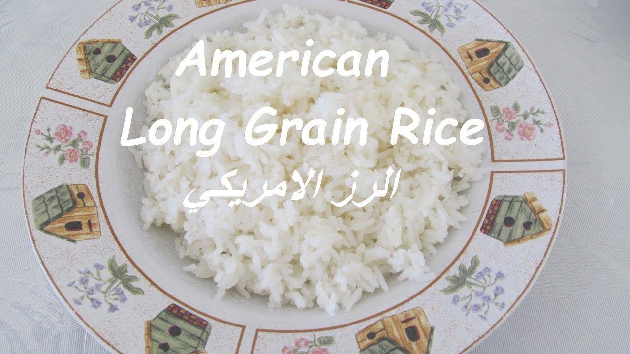 How To Cook American Long Grain Rice طريقة طبخ الرز الامريكي Recipe 213 Cook American Long Grain Rice Cooking
