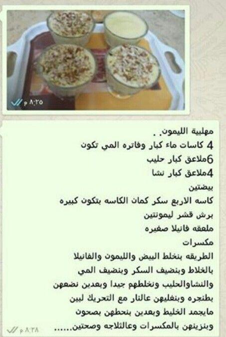 مهلبية الليمون Cooking