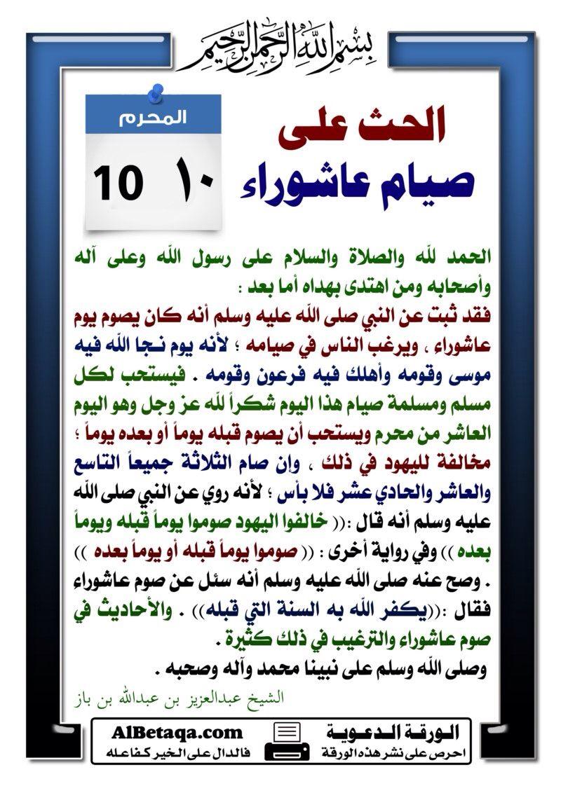 فضل صيام يوم عاشوراء Islam Doa Islam Quran