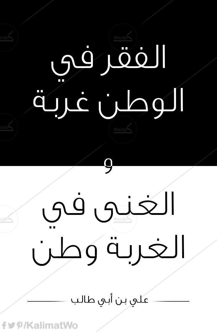 الفقر في الوطن غربة والغنى في الغربة وطن علي بن أبي طالب J Words Words Quotes