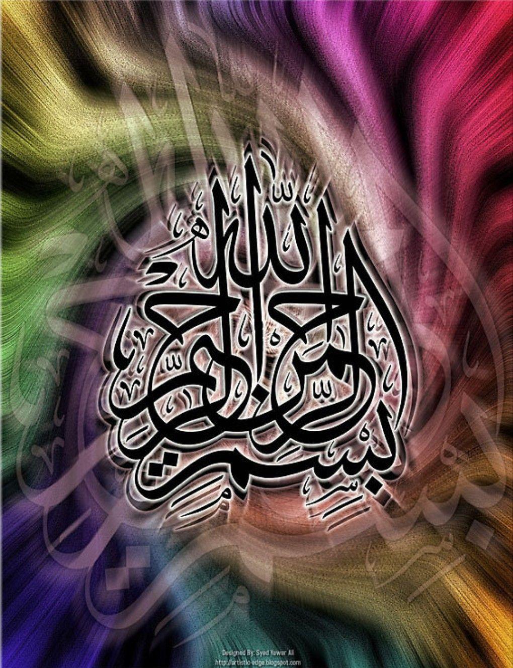 Pin von GÜLESER auf Islamic calligraphy art