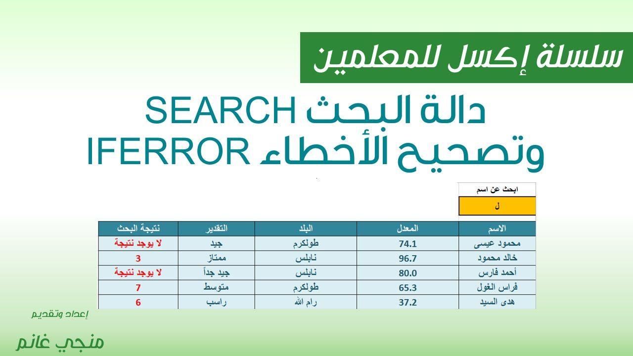 اكسل للمعلمين ح18 1 البحث في ملف الاكسل Search Periodic Table