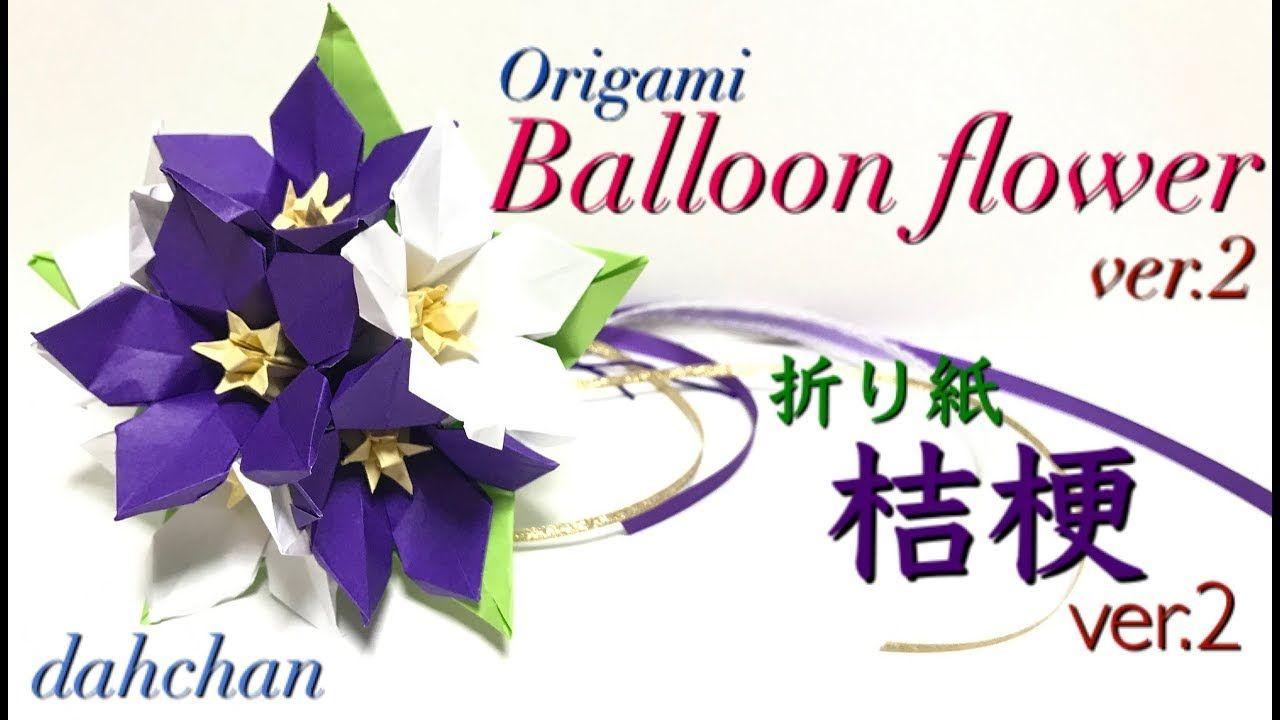 Ver2origami Balloon Flower Ver2 Tutorial