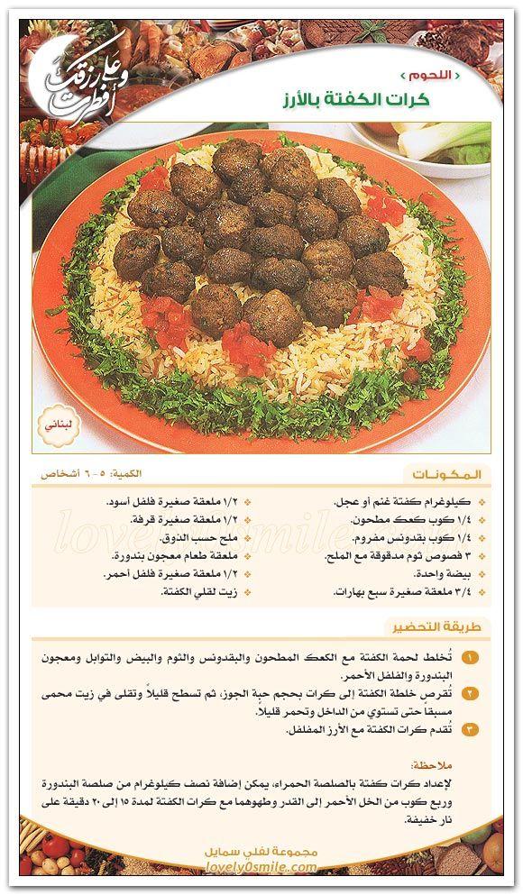منتديات لك النسائية الأرشيف Cooking Recipes Food Receipes Food Recipies