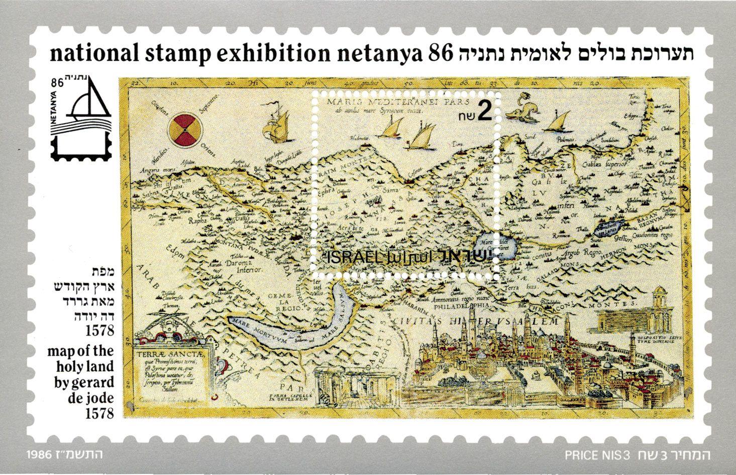 ISRAEL, 1986 Hoja recuerdo. Mapa de Tierra Santa de 1578
