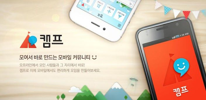 캠프 - Google Play의 Android 앱 - via http://bit.ly/epinner