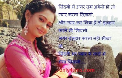 love sms in hindi 120 words for girlfriend