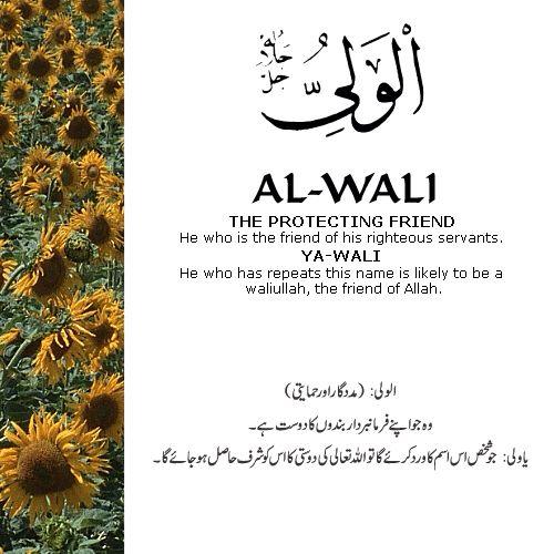 Ya Wali Beautiful Names Of Allah Allah Names Allah God