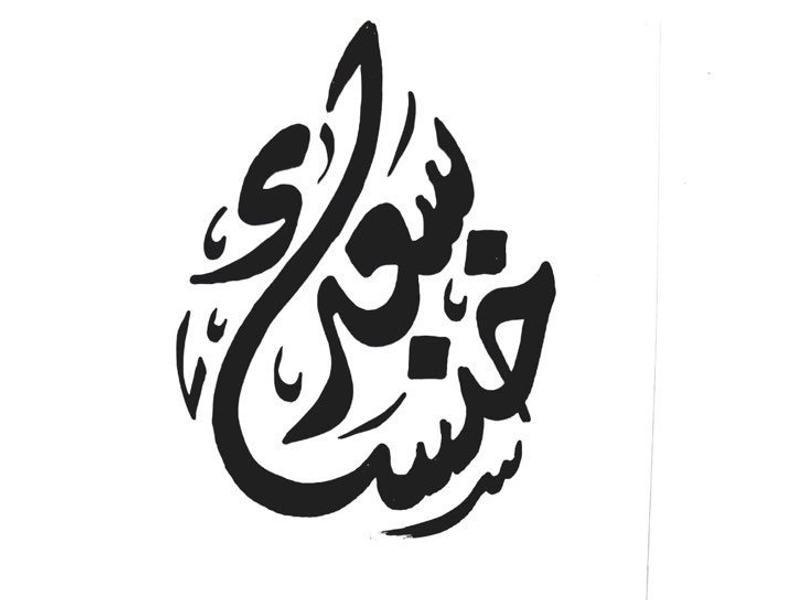 Custom Arabic Calligraphy Writing Round Two Names Customized Etsy In 2020 How To Write Calligraphy Wall Art Designs Printed Cards
