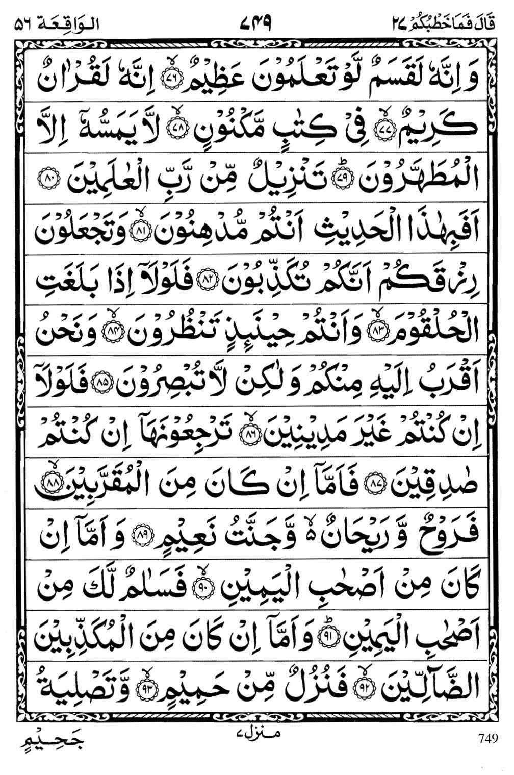 Pin By Diananadyamalik On Quran Verses Quran Verses Islamic Messages Verses