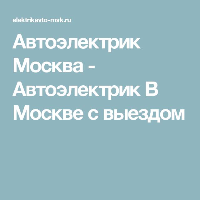 Автоэлектрик Москва - Автоэлектрик В Москве с выездом