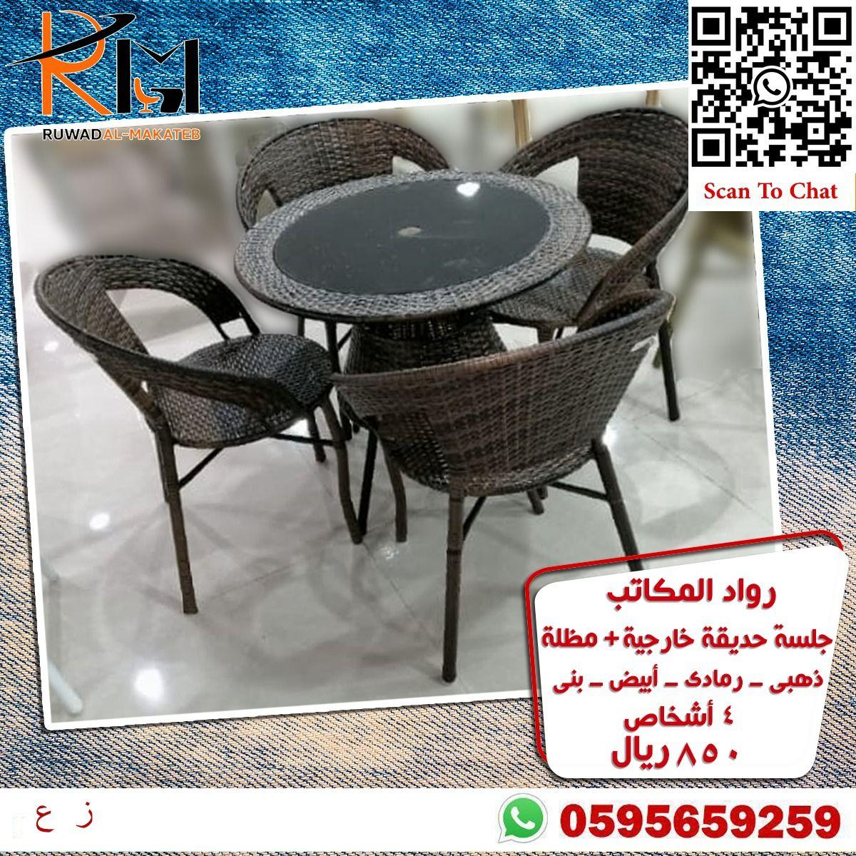 جلسة حدائق Outdoor Table Outdoor Decor Outdoor Furniture