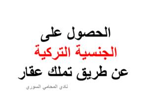 الحصول على الجنسية التركية عن طريق تملك عقار نادي المحامي السوري Arabic Calligraphy Arabic