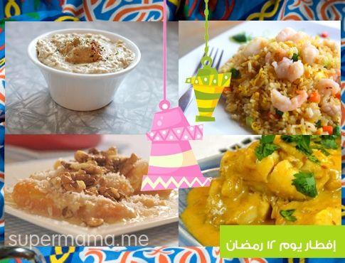منيو ٢٠ رمضان سوبرماما Food Chicken Meat