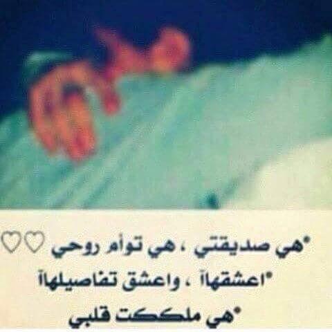 هي صديقتي My True Love Arabic Quotes My Best Friend
