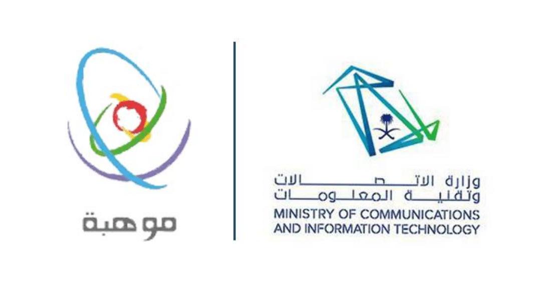 لتمكين المواهب الرقمية شراكة بين وزارة الاتصالات السعودية و موهبة Information Technology Arab News Pie Chart