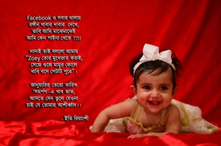 bengali birthday card card design