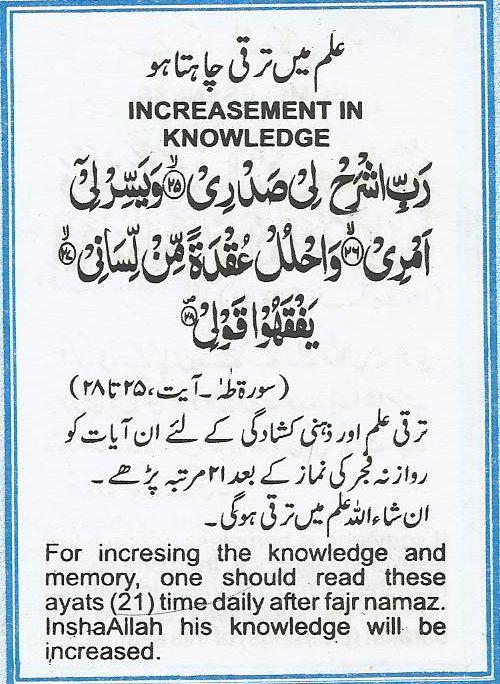 Namaz Ayat In Quran 25