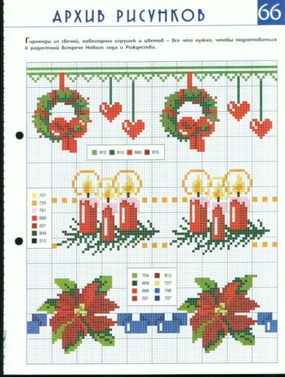 cenefas de navidad en punto de cruz | Bordados Navideños | Pinterest ...
