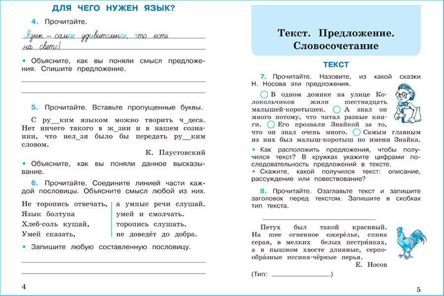 Русский язык 2 класс в.п канакина рабочая тетрадь ответы