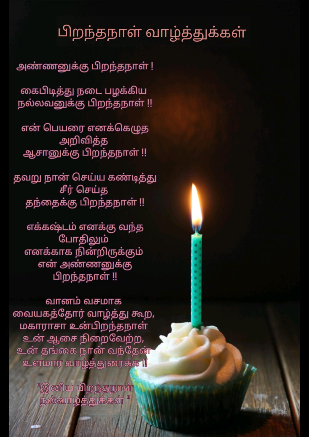 Brother Birthday Wishes Birthday Greeting Brother Birthday Greeting Birthday Wishes For Brother Birthday Wishes Birthday Wishes Greetings Love you sis and happy birthday. brother birthday wishes birthday