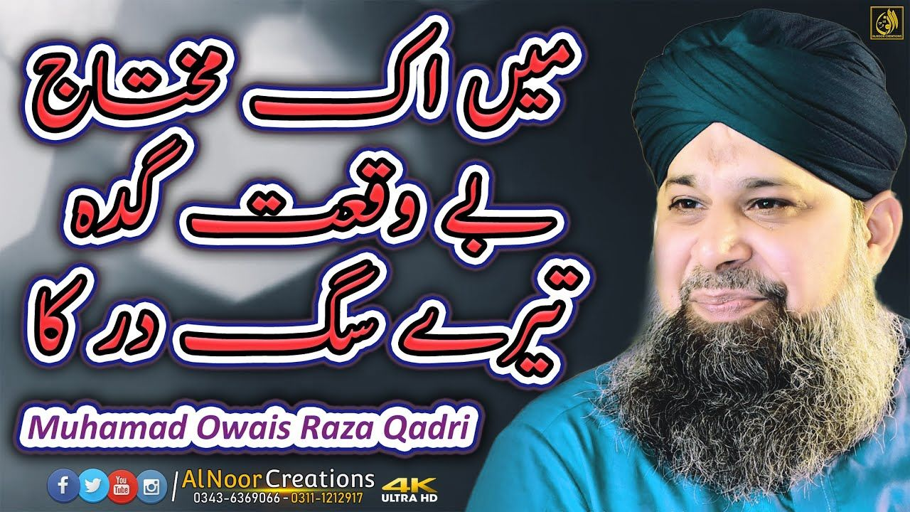 Beautiful Naat Sharif Status Owais Raza Qadri Status Beautiful