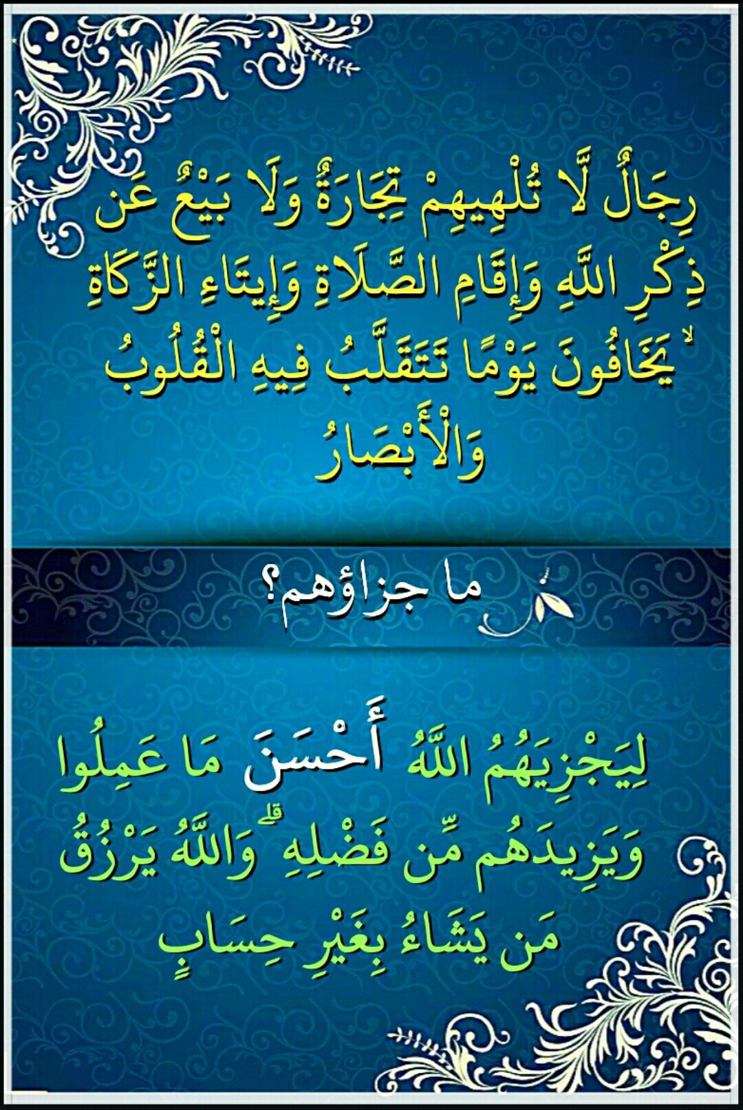 قرآن كريم آيه رجال لا تلهيهم Islam Islam Quran Quran