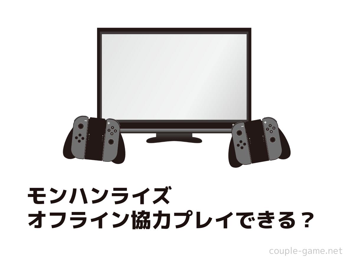 Switch モンハンライズ ってオフライン協力プレイできる 2021 任天堂スイッチ プレイ オフライン