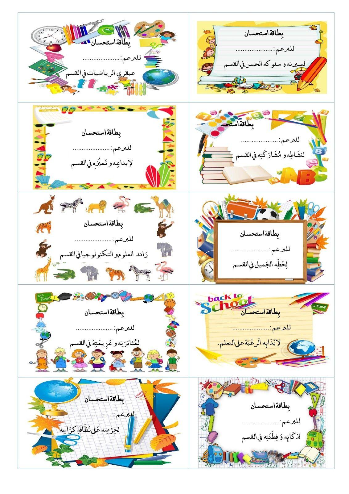 تحميل بطاقات استحسان وتشجيع للتلاميذ جاهزة للطباعة Islamic Books For Kids School Board Decoration School Crafts