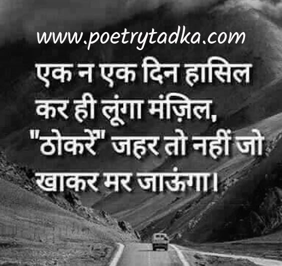 Sad Shayari In Hindi Font Inside Voice Hindi Font Status Hindi