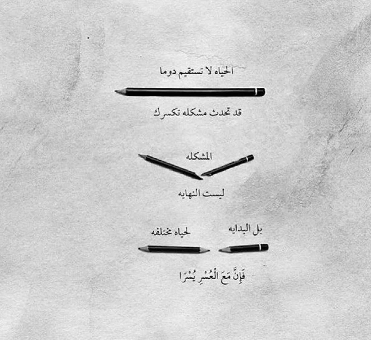 Pin By Maher Meame On It S Me Arabic Quotes Sarcastic Humor Life Quotes