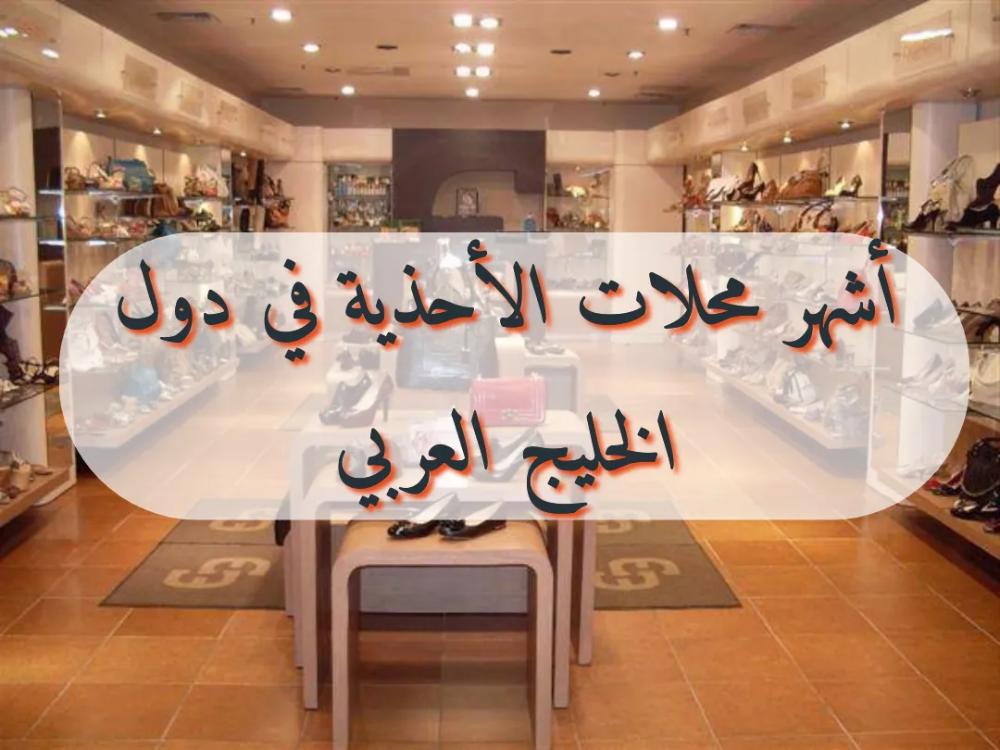 أشهر محلات الأحذية في دول الخليج العربي الأرشيف Company Logo Tech Company Logos Amazon Logo
