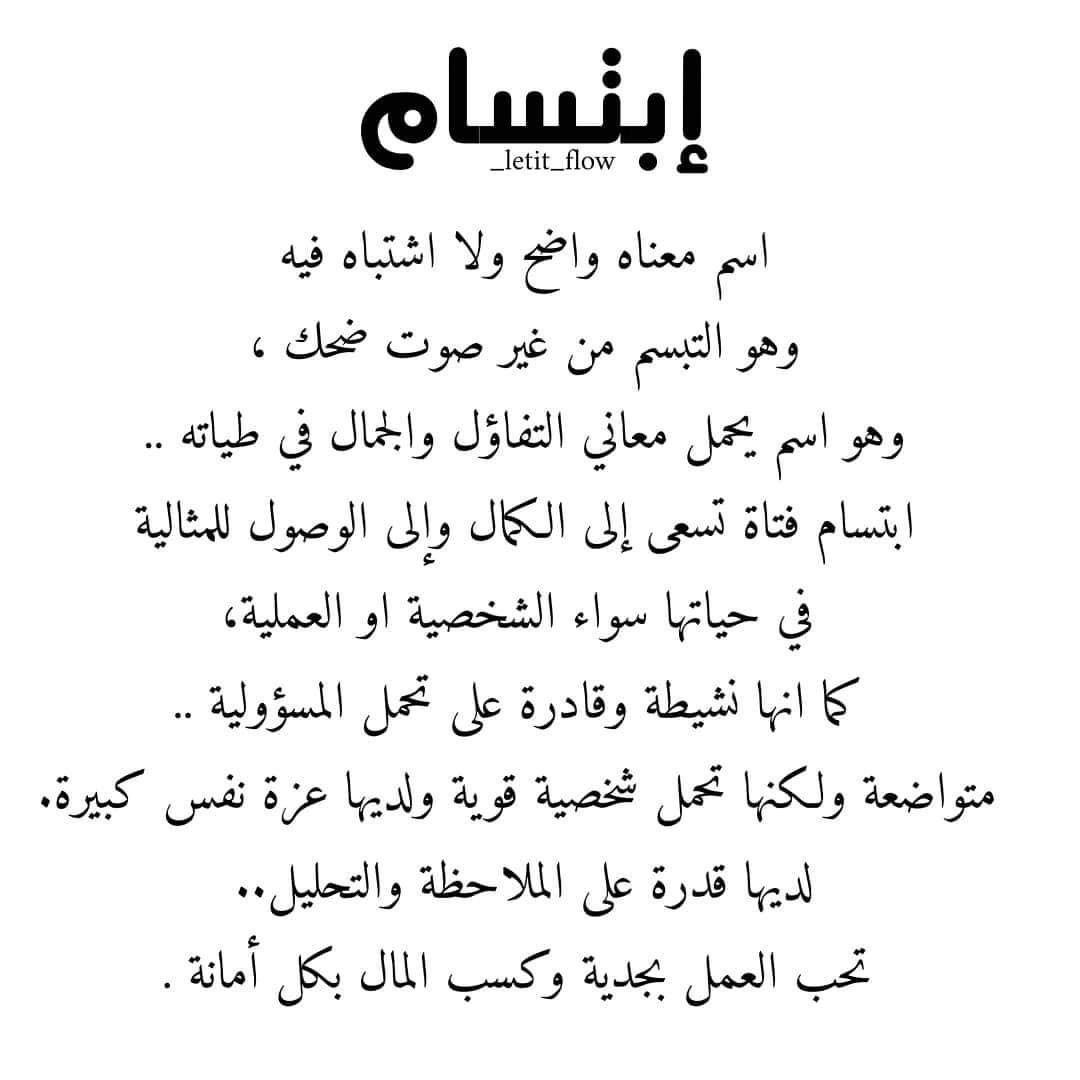 Ibtissame ابتسام Beautiful Quotes Talking Quotes Quotes