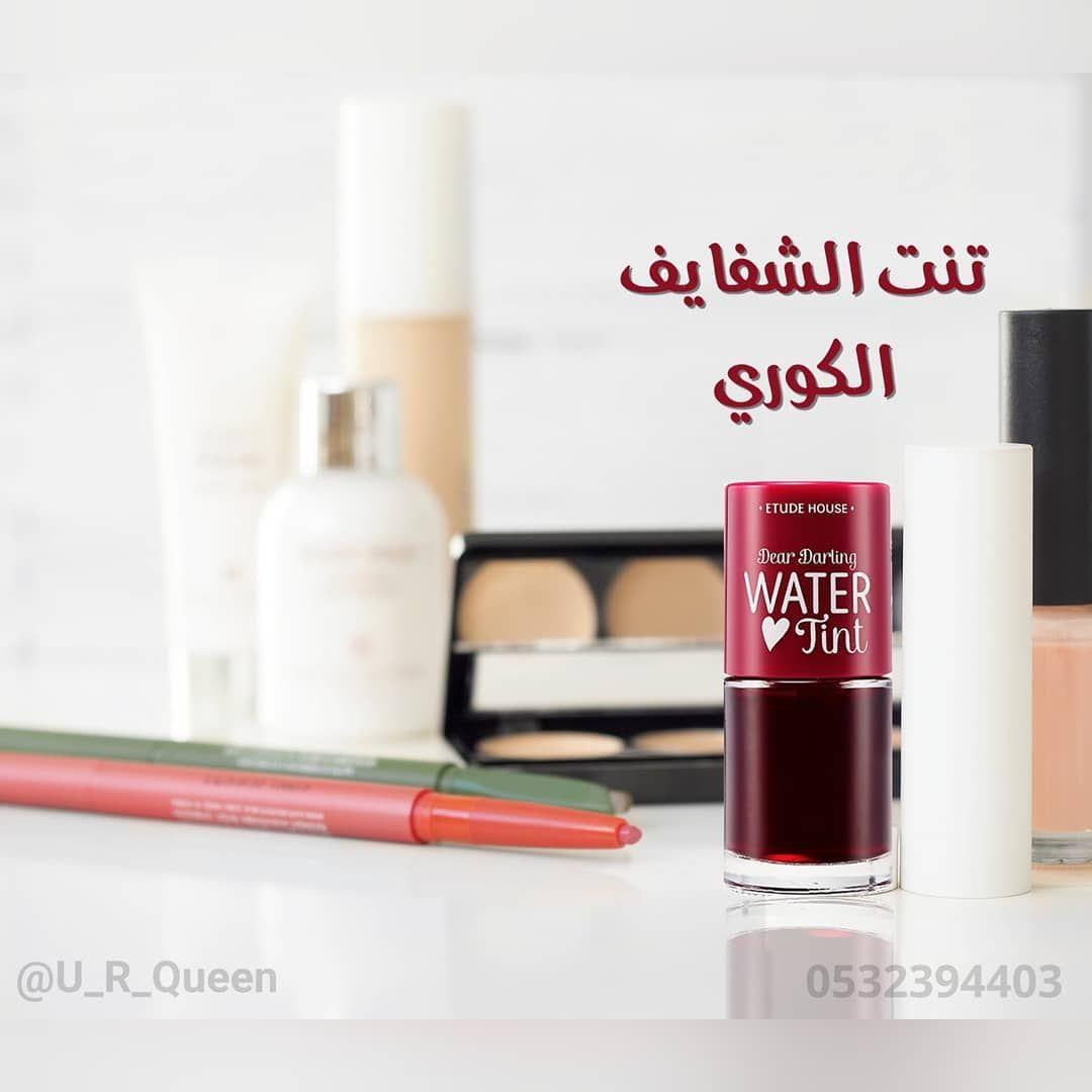 Pin By Book Adoring On جمال Etude House Tints Cosmetics