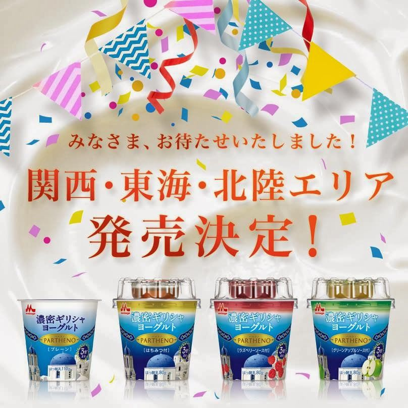 Morinaga Partheno Greek Yogurt