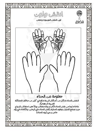 انقش ولون نقش الحناء نشاط للأطفال لاحتفالات مهرجات الجنادرية التراث السعودي للتحميل من موقع دار أسفار Tableware