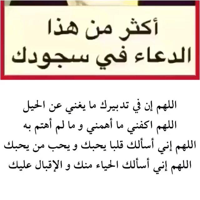 دعاء في السجود Islamic Quotes Holy Quran Quotes