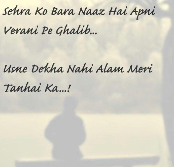 Urdu Thoughts, Urdu Poetry, Love Poems
