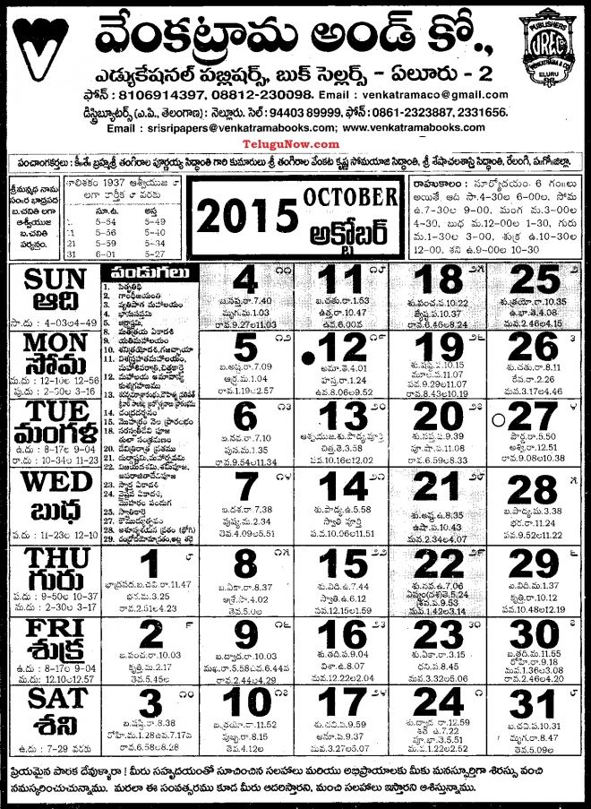 Venkatrama Co Telugu Calendar 2015 Telug Calendar Showing Festival Dates And Daily Panchangam Venkatrama Co Calendar 2015 Telugu Venkatrama Co Calendar Calendar Pdf Calendar 2015 Calendar
