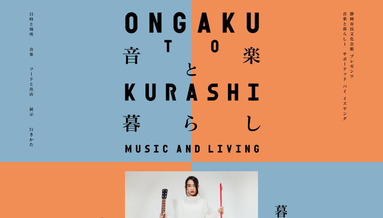 音楽と暮らし1 | 2016年12月17日 静岡市民文化会館