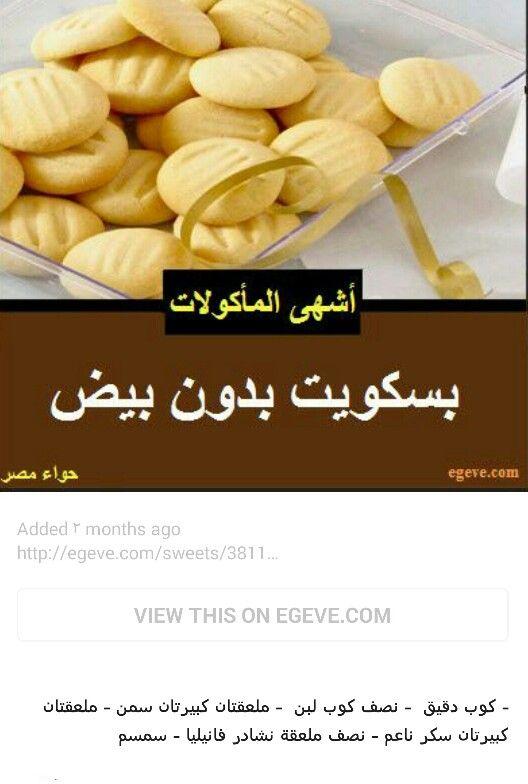 بسكوت بدون بيض Food Recipies Arabic Food No Dairy Recipes