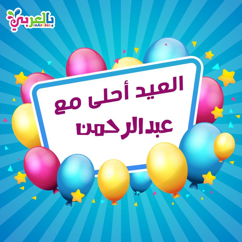 بطاقات تهنئة بالعيد بالعربي نتعلم Diy For Kids Birthday Light Box