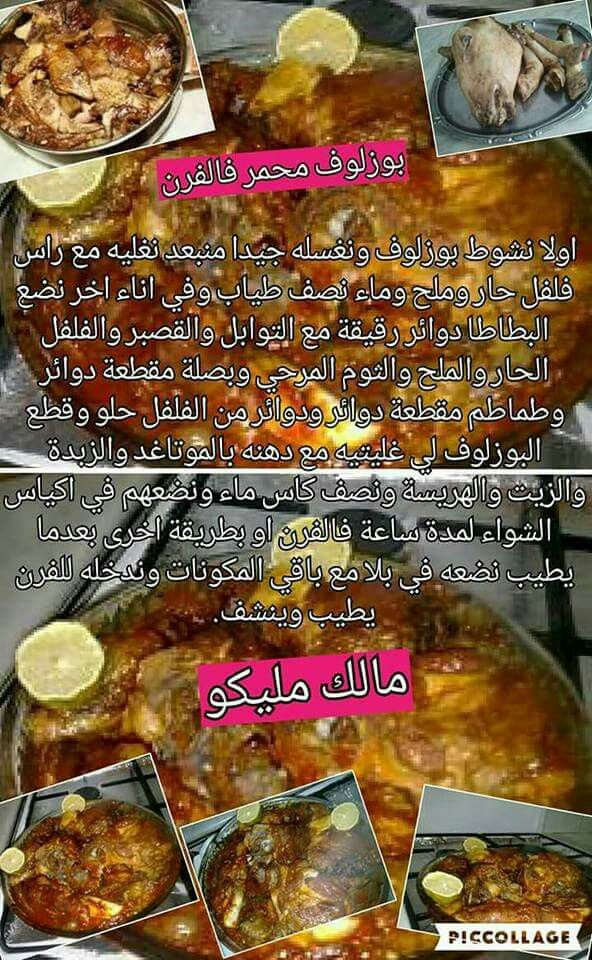 Pin By Abcd On Sales Recipes Food Beef