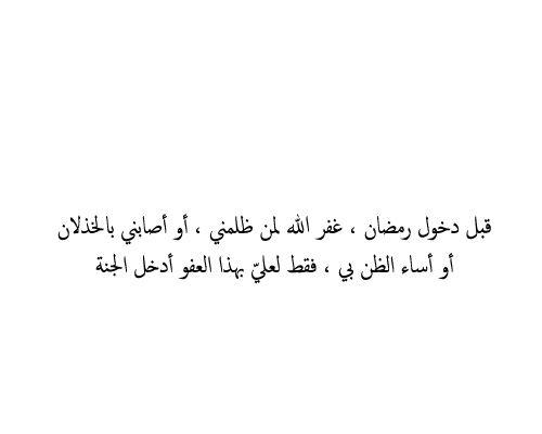 قبل دخول رمضان م Quran Quotes Quotations Ramadan