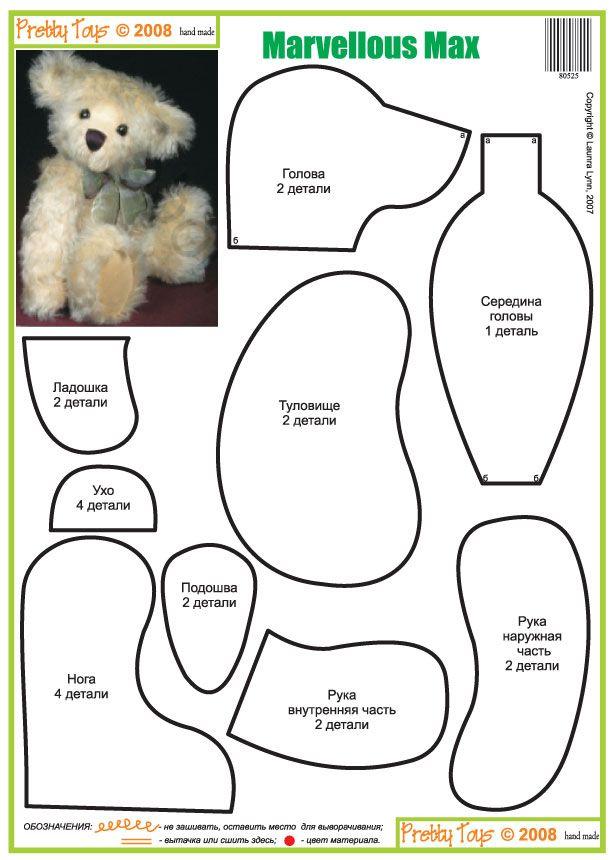 schnittmuster teddybär 1920 - Google zoeken | медведи и мишки ...