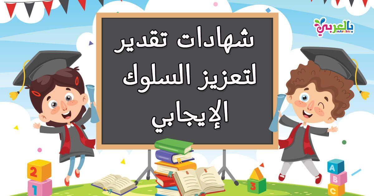 شهادات تفوق وتقدير لتعزيز السلوك الإيجابي شهادات شكر وتقدير جاهزة للكتابة عليها عبارات شهادات شكر و Arabic Alphabet For Kids Alphabet For Kids Teach Arabic