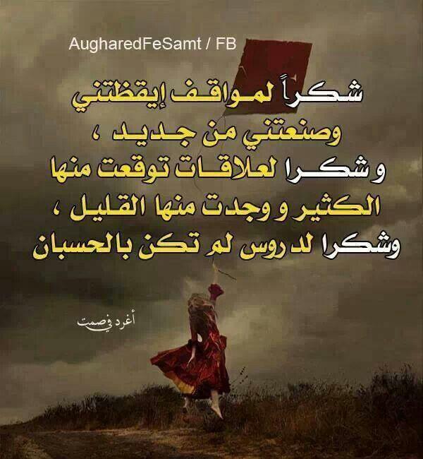 شكرا Kh Words Arabic Quotes Meaningful Quotes
